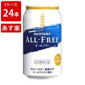 あす楽 サントリー オールフリー 350ml(1ケース/24本入り) お酒/贈り物/喜ぶ