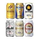 ビール 飲み比べ プレミアムビール&ビール 6種類 350ml飲み比べセット (1ケース/24本入り)