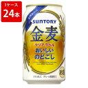 サントリー 金麦 クリアラベル 350ml(1ケース/24本) お酒/贈り物/喜ぶ