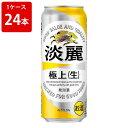 キリン 淡麗(タンレイ)極上 生 500ml(1ケース/24本入り) お酒/贈り物/喜ぶ