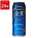 サントリー 金麦 500ml(1ケース/24本入り) お酒/贈り物/喜ぶ