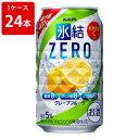 お中元 ギフト お酒 キリン 氷結ZERO グレープフルーツ 350ml 1ケース 24本