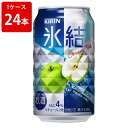 キリン 氷結果汁 グリーンアップル 350ml(1ケース/24本入り)  お酒/贈り物/喜ぶ