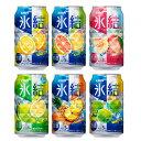 キリン 氷結果汁 6種セット 350ml (レモン・GF・ウメ・もも・サワーレモン・パイナップル各4缶) (1ケース/24本入り)