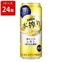 キリン 本搾りチューハイ レモン 500ml(1ケース/24本) お酒/贈り物/喜ぶ