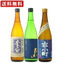 エントリーでP5倍 4/24 9:59迄 日本酒 飲み比べ 地産地消の地酒 純米酒飲み比べセット(李