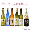 送料無料 フルーティー日本酒飲み比べ6本セット 女性にもおすすめ 720ml×6本セット(北海道・沖縄+890円)