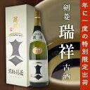 あす楽 送料無料 剣菱 瑞祥 5年以上大古酒 1800ml (北海道沖縄+790円) お酒