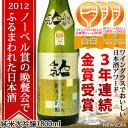 人気酒造 ゴールド人気 純米大吟醸 1800ml  お酒/贈り物/喜ぶ