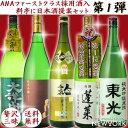2018 お中元 日本酒 飲み比べセット 贅沢を極めた日本酒セット 1800ml×5本セット