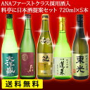 マラソン期間中P20倍  日本酒 飲み比べ 送料無料 5本セット 高級料亭に提案 贅
