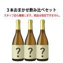 10月限定 ポイント10倍中 福袋 2019 地酒日本酒 720ml×3本 送料無料(RCP)