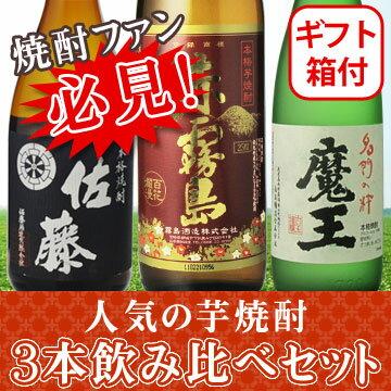 お中元 夏 ギフト 焼酎 飲み比べ 魔王 25度...の商品画像