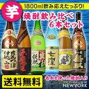 焼酎 飲み比べ 送料無料 名水仕込み入り飲み比べ6本セット 1800ml×6本 (北海道