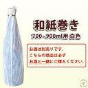 豪華和紙巻き 白色和紙 720ml&750ml&900ml(焼酎・日本酒・ワイン用) 1本  お酒/贈り物/喜ぶ
