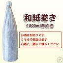 豪華和紙巻き 白色 1800ml(焼酎・日本酒用) 1本  お酒/贈り物/喜ぶ