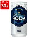 お中元 夏 ギフト サントリー ソーダ 缶 200ml(1ケース/30本入り) お酒/贈り物/喜ぶ