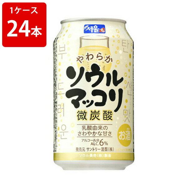 サントリー ソウルマッコリ 350ml(1ケース/24本入り) お酒/贈り物/喜ぶ