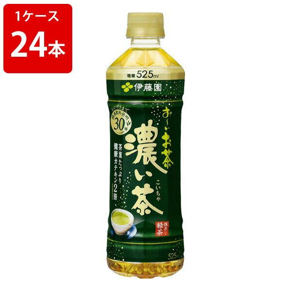 お中元 伊藤園 おーいお茶 濃い茶 緑茶 525mlペットボトル(1ケース/24本入り)