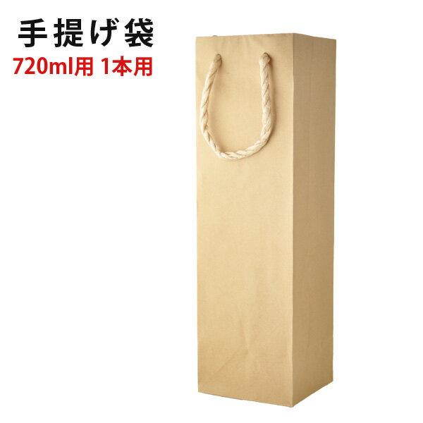 手提げ 紙袋 720ml 1本用 お酒/贈り物/喜ぶ