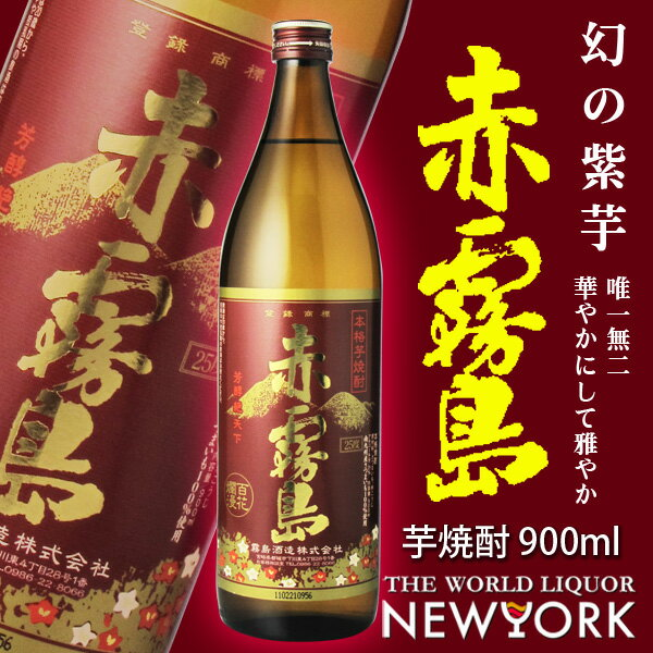 芋焼酎 赤霧島 25度 900ml お酒/贈り物/喜ぶの商品画像