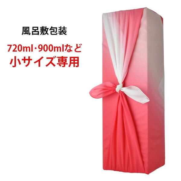 父の日ギフト 風呂敷包装 小 桃ボカシ  お酒/贈り物/喜ぶ
