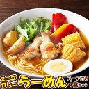 オススメ ギフト 酒 送料無料 (ゆうパケット出荷) 本格生麺使用!!スパイス香るスープカレーらーめん4食(90g×2食×2袋・スープ4袋)
