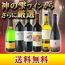 ワイン 飲み比べ 神の雫掲載 厳選ワイン6本飲み比べセット 送料無料(北海道沖縄+790円)(取寄7〜10日かかる場合がございます) お酒/贈り物/喜ぶ