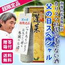 日本酒 送料無料(RCP)蓬莱 父の日スペシャル まかない酒 1800ml(北海道・沖縄+890円)
