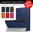 Kindle Fire 7 ケース / 2017 第7世代 / オート スリープ PU レザー ハード カバー / スタンド 軽量 スリム マグネット キンドル Amazon アマゾン インチ inch タブレット case