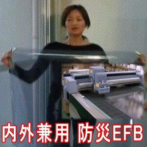 ハイレベルUVカット防災 怪我防止 内貼り外貼り兼用 飛散防止フィルム GS50K-EFB 透明ファインブルー オーダーカット0.01平米単位販売 紫外線カットフィルム