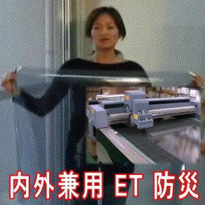 透明飛散防止フィルム/ハイレベルUVカット GS50K-ET (0.01)平米単位オーダーカット販売 透明平板ガラス 外貼り可