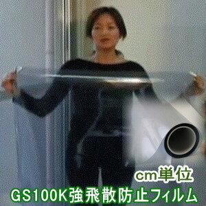 強防災 強風対策 UVカット フィルム GS100K PET厚100μm 910mm幅 cm単位販売 透明平板ガラス 内貼り用 紫外線カットフィルム