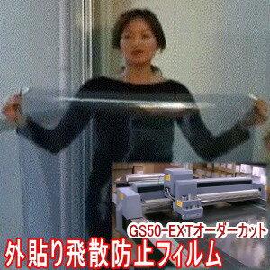 外貼り用防災 飛散防止 怪我防止 UVカットフィルム GS50-Ext (0.01)平米単位オーダーカット販売 透明平板ガラス内貼り外貼り兼用