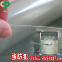 cPマーク認定 強防犯フィルム RIVEX SS1490c オーダーカット0.01平米単位販売