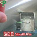 業販【強防犯フィルム】 SS400S 侵入阻止 柔軟で強靭 4層構造貼り易い 国産品 ガラス破り阻止...