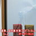【強地震対策・遮熱兼用フィルム】のコンビフィルム SLAシリーズ オーダーカット0.01平米単位販売透明ガラス用 窓ガラスの省エネ節電フィルムと防災強地震対策フィルムの性能を持つけが防止 UVカットカラー選択