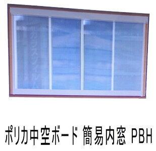 断熱 省エネ 通風 視線カット 自分で簡単に設置可能 縦+横 合計cm長さ単位 販売ポリカ PBS+PBH ご注文は、数量196以上でお願いします。