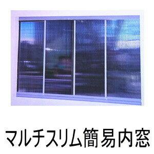 ポリカ中空ボード 簡易内窓 PBSL 断熱 省エネ 通風 視線カット 自分で簡単に設置可能 縦+横 合計cm長さ単位販売 ポリカスリム PBSL ご注文は、数量135以上でお願いします。