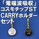 NTEコスモチップST CARRYホルダーセット /【オリジナル】 電磁波防止・対策用コスモチップ