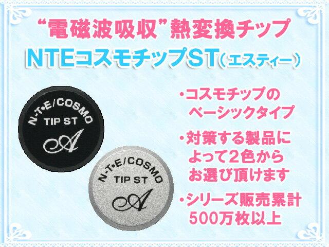 電磁波吸収熱還元チップ NTEコスモチップST ...の商品画像
