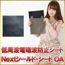 低周波電磁波防止シールド Nextシールド・シート OA 【送料無料】 『電磁波防止エプロン