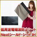【送料無料】 低周波電磁波防止シート NextシールドシートIH / 別売の電磁波防止エプロ
