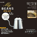 マイビーンズ ステンレス製 ドリップポット 1.1L/H-990/コーヒーケトル