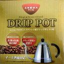 アロマチック ステンレス製ドリップポット1.4L/H-1006/コーヒーケトル
