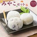 【楽天スーパーセール限定→半額】和菓子 送料無料 塩豆大福 ...