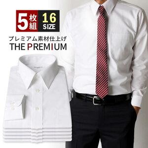 【送料無料】ワイシャツ 5枚セット 白ワイシャツ 長袖