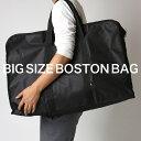ショッピングボストンバッグ 大型 【送料無料】大容量バッグ ボストンバッグ メンズ レディース ビッグサイズ 特大 大型 軽量 アウトドア キャンプ 旅行 出張 クリーニング 撮影/oth-ux-bag-1716【宅配便のみ】