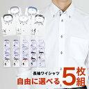 ワイシャツ メンズ 長袖 5枚セット ★自由にデザイン選択!...