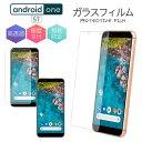 Android One S7 保護フィルム ガラスフィルム 保護シート 画面保護 透明 硬度 9H ケース スマホ 画面フィルム アンドロイドワン Y!mobile sharp アクオス sense3 sense3lite シャープ
